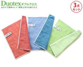 洗剤なしでキレイになるクロス3色セット/Duotex(デュオテックス) ダブルクロス(拭き取り&磨き上げ用) 25x25cm [ネコポス対応可(1セットのみ)] 【拭き取り 磨き上げ 編生地 織生地 クロス ダスター 布巾 雑巾 キッチンタオル ギフト】