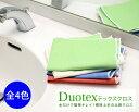 4色から選べる 洗剤なしでキレイになる磨き上げクロス/Duotex(デュオテックス) テックスクロス 30x35cm [DM便(旧メール便)対応可(4枚まで)]...