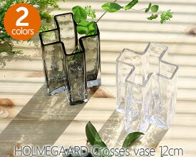 選べる2色 ホルムガード クロス ベース 12cm Holmegaard Crosses vase 【花瓶 マウスブロウ(手吹き) フラワーベース ギフト】