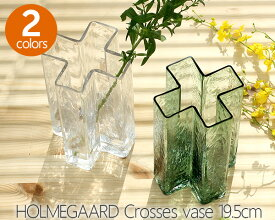 選べる2色 ホルムガード クロス ベース 19.5cm Holmegaard Crosses vase 【花瓶 マウスブロウ(手吹き) フラワーベース ギフト】