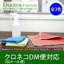 3色から選べる 洗剤なしでキレイになる拭き取り&磨き上げクロス/Duotex(デュオテックス) ダブルクロス 25x25cm [DM便(旧メール便)対応可(4枚...