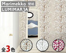 選べる3色 マリメッコ ルミマルヤ 壁紙 幅70cm marimekko LUMIMARJA Essential(定番シリーズ) 【輸入壁紙 Wallcoverings】