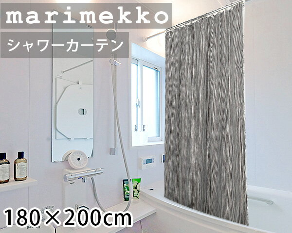 マリメッコ ヴァルブンライタ シャワーカーテン 180x200cm ブラック marimekko VARVUNRAITA 【北欧 おしゃれ】【あす楽対応】[決算セール4弾]
