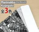 選べる3色 マリメッコ クルイェンポルヴィ コットンファブリック(生地) marimekko KURJENPOLVI (30cm以上から10cm単位で切り売り) [DM便(旧メール便)対応可(150c