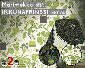 選べる2色 マリメッコ イックナプリンッシ 壁紙 幅53cm marimekko IKKUNAPRINSSI Marimekko4(限定シリーズ) 【輸入壁紙 Wallcoverings】