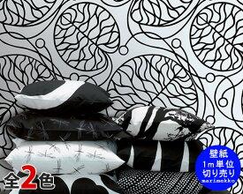 選べる2色 マリメッコ ボットナ 壁紙 幅70cm (1m単位で切り売り) marimekko BOTTNA Essential(定番シリーズ) 【輸入壁紙 Wallcoverings】