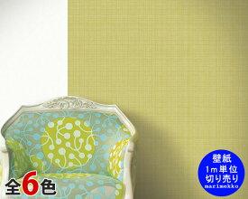 【全品 ポイント5倍!/スーパーSALE限定(要エントリー)】選べる6色 マリメッコ メガルートゥ 壁紙 幅53cm (1m単位で切り売り) marimekko MEGARUUTU marimekko4(限定シリーズ) 【輸入壁紙 Wallcoverings】