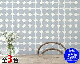 選べる3色 マリメッコ ピエネット キヴェット 壁紙 幅70cm (1m単位で切り売り) marimekko PIENET KIVET Essential(定番シリーズ) 【輸入壁紙 Wallcoverings】