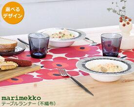 選べる6柄 マリメッコ テーブルランナー 33cm×4.8m marimekko 【ランチョンマット テーブルクロス】
