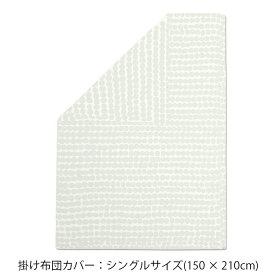 マリメッコ ラシィマット 布団カバー(デュベカバー) 150x210cm(シングルサイズ) ホワイト marimekko RASYMATTO 【北欧 シングル】