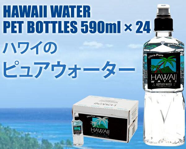 ハワイ ウォーター ペットボトル 590ml 24本セット HAWAII WATER ピュアウォーター 安全 安心 水(同梱不可) 【ペットボトル お水】