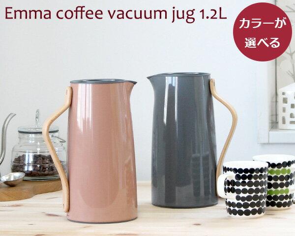 選べる2色 ステルトン エマ バキュームジャグ コーヒー 1.2L Stelton EMMA グレー/テラコッタ 【ギフト】【ラッキーシール対応】【あす楽対応】