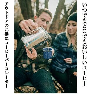 コーヒーパーコレーター