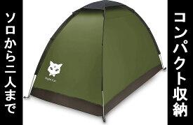 5%オフクーポン発行中 ナイトキャット バックパッキングテント アーミーグリーン アウトドア 輸入 テント キャンプ ドーム 1〜2人用 軽量 防水 2.2x1.2m ソロ ソロキャンプ 一人キャンプ おしゃれ 災害 快適