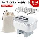 Rayking ラージメスティン メスティン セット 蒸し網付き アルミ製飯盒 キャンプ コンパクト 目盛りあり ポケットスト…