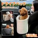 【期間限定1000円OFFクーポン付き】犬用 猫用 ドライブボックス ドライブベッド ペット用 ドライブ ボックス コンソー…