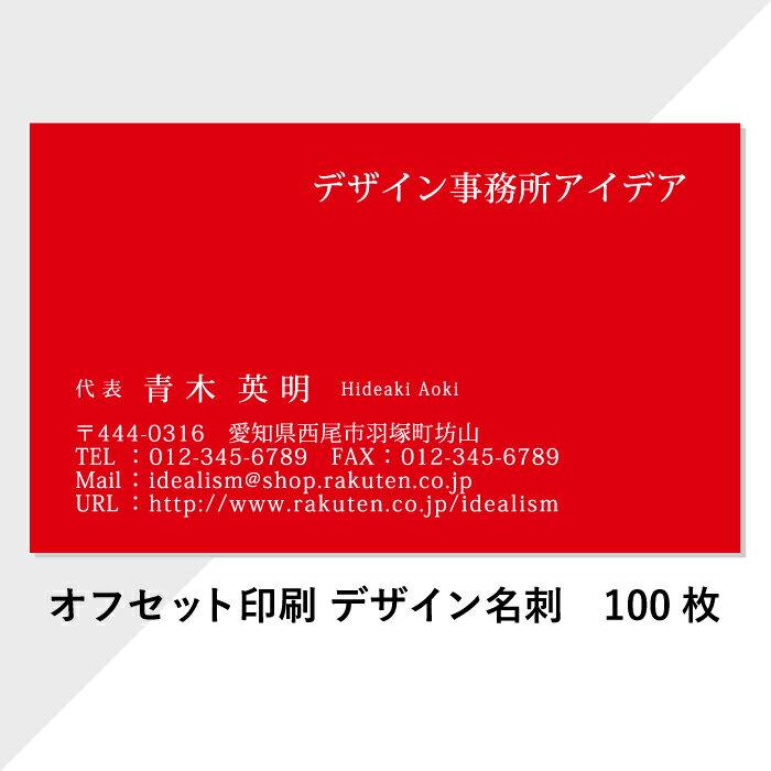 【送料無料】【普通郵便】デザイン名刺 100枚 作成 印刷 91×55mm【ビジネス】【個人】【片面フルカラー】【オフセット印刷】【青銅比】21006【納期目安:7営業日】