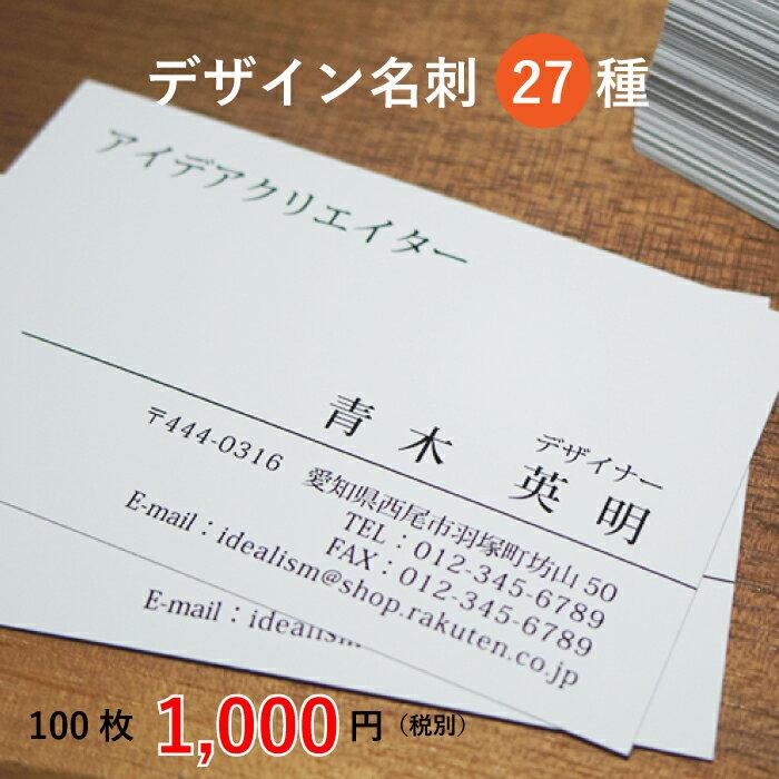 【あす楽】ビジネス 名刺 ★【送料無料】(一部地域除く)デザイン 名刺 100枚 作成 印刷 【モノクロ】【シンプル】