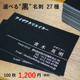 【あす楽】★【送料無料】(一部地域を除く)背景ブラック デザイン名刺 100枚 作成 制作 印刷【ビジネス名刺】【モノクロ】