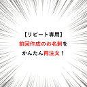 【リピート専用】★ デザイン名刺 ★ 名刺 作成 印刷 【再注文】