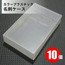 PP名刺ケース 10個 クリア ホワイト(乳白色)【標準サイズ】 名刺約100〜130枚収容可能<名刺サイズ91×55mm用>【ポ…