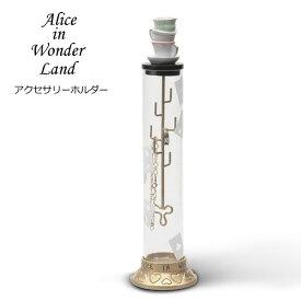 アリスのアクセサリーホルダー 不思議の国のアリス かわいい キャラクター ディズニー アクセサリーホルダー アクセサリースタンド ジュエリースタンド 収納 あす楽