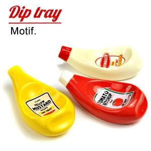 ディップトレイ DIP TRAY トレイ ケチャップ マヨネーズ マスタード 陶器 調味料入れ キッチン 小物 パーティ