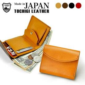 財布 三つ折り ミニウォレット レディース 二つ折り メンズ ブランド 栃木レザー コンパクト ミニ財布 小さい財布 本革 皮革 日本製