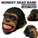 モンキーヘッドバンク MONKEY HEAD BANK ハットトリック HATTRICK 貯金箱 おしゃれ かわいい インテリア 置物 猿 貯金…