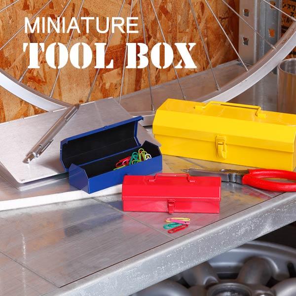 ミニチュアツールボックス ツールボックス 工具入れ かわいい おしゃれ 小物入れ インテリア セトクラフト ステーショナリー 雑貨 あす楽