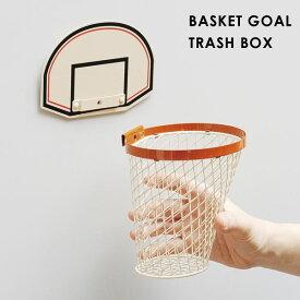 BASKET GOAL ゴミ箱 バスケットボール バスケットゴール TRASH BOX 収納 ペン入れ セトクラフト おしゃれ【おもしろ】