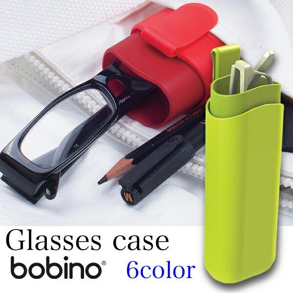 bobino ボビーノ メガネケース メガネ収納 眼鏡ケース bobinoメガネケース めがねケース 【あす楽】