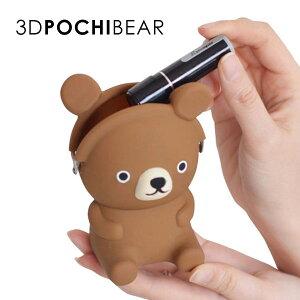 コインケース シリコン 財布 がま口 ペン立て コスメケース 小物入れ 3D POCHI FRIENDS BEAR かわいい おしゃれ おもしろ雑貨 クマ アニマル グッズ あす楽