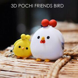3D POCHI FRIENDS BIRD ポチフレンズ ニワトリ コインケース シリコン バード 干支 酉 鳥 鶏 2017干支 がま口 小銭入れ あす楽