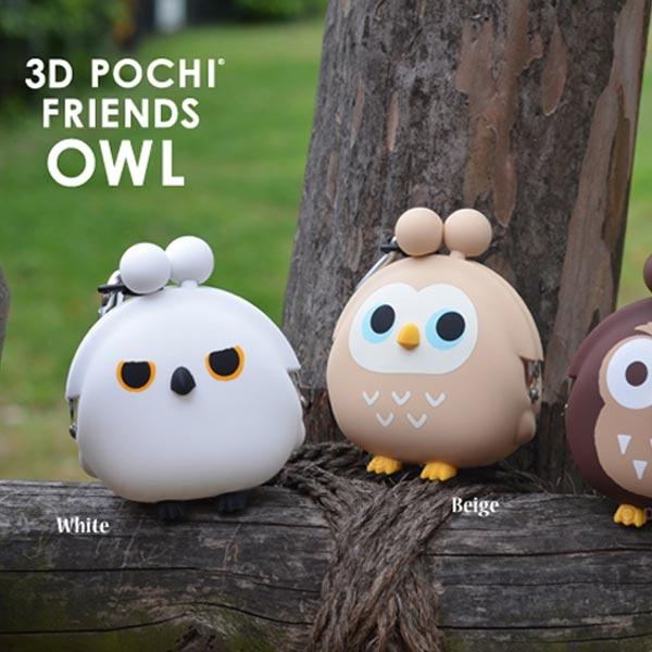 送料無料 がまぐち 3D POCHI FRIENDS OWL 3Dポチ ふくろう コインケース シリコン がま口 小銭入れ フクロウ