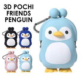3D POCHI FRIENDS PENGUIN 3Dポチフレンズ ペンギン コインケース シリコン がま口 小銭入れ 防水 小さい あす楽
