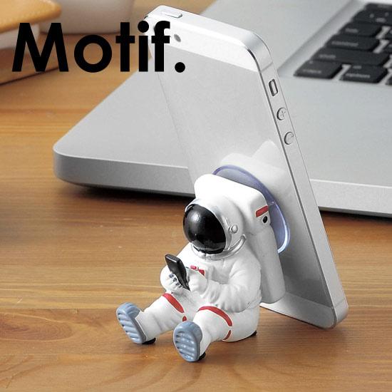 スマホスタンド ミニサイズ Motif セトクラフト 宇宙飛行士 アーミー シロクマ スマートフォン スタンド SMART PHONE STAND mini/あす楽