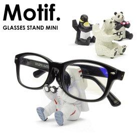 モチーフ メガネスタンド ミニ Motif. GLASSES STAND MINI おしゃれ かわいい アニマル スタンド/あす楽