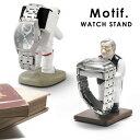 腕時計 スタンド Motif WATCH STAND セトクラフト 腕時計スタンド 台座 収納ケース インテリア ディスプレイ ギフトあ…