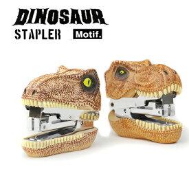 ステープラー ホッチキス コンパクト ホチキス 文具 恐竜 DINOSAUR STAPLER ダイナソー ホチキス カッコいい 文具
