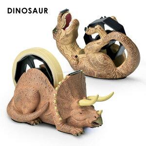 テープ台 テープカッター おしゃれ 恐竜 テープディスペンサー セロハンテープ 台 ティラノザウルス セロテープ台 恐竜 グッズ おもちゃ かわいい
