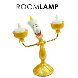 美女と野獣 ルームランプ ルミエール インテリアランプ ライト インテリア フィギア ディズニー ギフト キャンドルライト キャンドル LED照明 LEDライト LED アンティーク あす楽