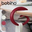 ボビーノ バッグフック バッグハンガー かわいい bobino BAG HOOK 荷物ホルダー バッグホルダー 耐荷重25?