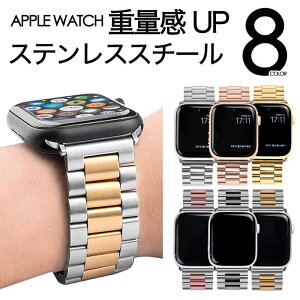 Apple Watch アップルウォッチ バンド ステンレス3連ベルト 38mm 42mm 40mm 44mm iWatch 1 2 3 4 5 ベルト交換 時計 時計ベルト おしゃれ メンズ サイズ 替えベルト