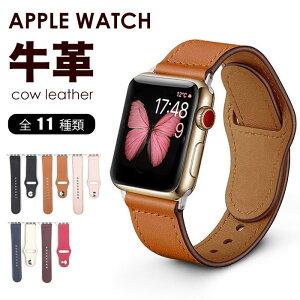 アップルウォッチ バンド ベルト 本革 レザーベルト メンズ レディース Apple Watch おしゃれ ビジネス カジュアル 着せ替え 腕時計 38mm 40mm 42mm 44mm AppleWatch series 6 5 4 3 2 1 SE【レビュー特典】