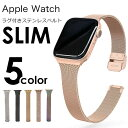 【全機種対応】 アップルウォッチ バンド ステンレス スリム Apple Watch ベルト おしゃれ カジュアル ビジネス 取替 …