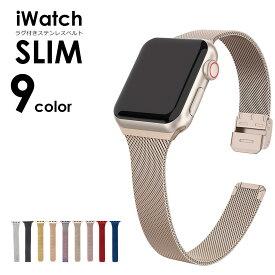 【全機種対応】 アップルウォッチ バンド ステンレス スリム Apple Watch ベルト おしゃれ カジュアル ビジネス 取替 ミラネーゼ メッシュ 着せ替え カスタム 腕時計 38mm 40mm 42mm 44mm メンズ レディース AppleWatch series 6 5 4 3 2 1 SE
