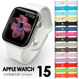 【全機種対応】 アップルウォッチ バンド シリコン スポーツ Apple Watch ベルト おしゃれ 取替 スポーツベルト 着せ替え カスタム 腕時計 38mm 40mm 42mm 44mm メンズ レディース AppleWatch series 6 5 4 3 2 1 SE【全15色】
