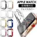 【全機種対応】アップルウォッチ カバー Apple Watch Series 6 Series 5 Series 4 ケース カバー 40mm 44mm 保護ケー…