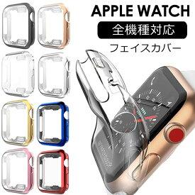 【全機種対応】アップルウォッチ カバー Apple Watch Series 6 Series 5 Series 4 ケース カバー 40mm 44mm 保護ケース 38mm 42mm カバー Apple Watch 3 iWatch 2 メッキ アップル ウォッチ Series 3/2/1 SE 柔らかい TPUケース 薄型 透明 耐衝撃 おしゃれ